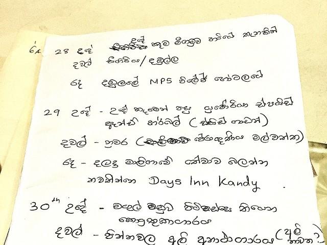 シンハラ語で書かれた文字